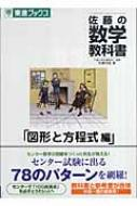 佐藤の数学教科書図形と方程式編 東進ブックス
