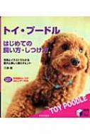 トイ・プードル はじめての飼い方・しつけ方 写真とイラストでわかる愛犬と楽しく暮らすヒント 実用BEST BOOKS