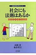 長岡清/社会にも法則はあるか 誕生日をめぐる法則