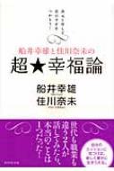 船井幸雄と佳川奈未の超・幸福論 次元上昇して真の幸せをつかもう!