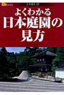 よくわかる日本庭園の見方 楽学ブックス