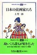 日本の童画家たち 平凡社ライブラリーoffシリーズ