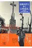 遠藤周作と歩く「長崎巡礼」 とんぼの本