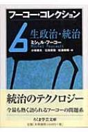 フーコー・コレクション 6 生政治・統治 ちくま学芸文庫