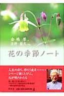 花の季節ノート