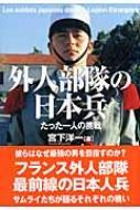 外人部隊の日本兵 たった一人の挑戦