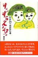 すらすらえんぴつ 筒井敬介おはなし本 1