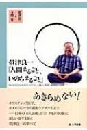 帯津良一「人間まるごと、いのちまるごと」 あらゆる方法を尽くして「がんと闘う」帯津三敬病院の挑戦