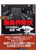 写説 無条件降伏 大日本帝国の最期