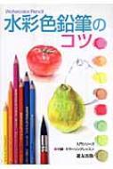 水彩色鉛筆のコツ 入門シリーズ
