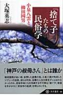 「捨て子」たちの民俗学 小泉八雲と柳田國男 角川選書