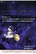 私はアセンションした惑星からきた 金星人オムネク・オネクのメッセージ 超知ライブラリー