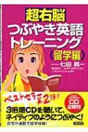 超右脳つぶやき英語トレーニング 留学編