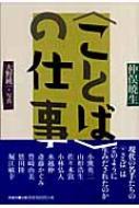 """""""ことば""""の仕事"""