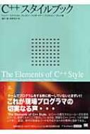 HMV&BOOKS onlineトレバー・ミスフェルト/C++スタイルブック