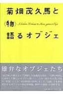 """菊畑茂久馬と""""物""""語るオブジェ"""