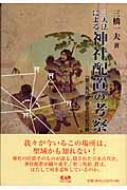 三天法による神社配置の考察 「聖三角形」が語る古代史の謎
