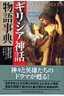 ギリシア神話物語事典