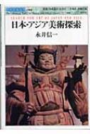 日本・アジア美術探索 世界美術双書