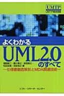 よくわかるUML2.0のすべて 仕様書徹底解剖とMDA関連技術