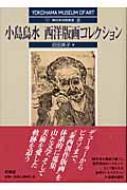 小島鳥水 西洋版画コレクション 横浜美術館叢書