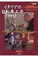 イタリアの自転車工房物語 49の自転車工房と5つの自転車博物館 & 教会を探訪