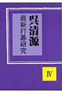 呉清源 最新打碁研究 4