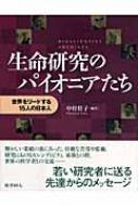 生命研究のパイオニアたち 世界をリードする15人の日本人 BIOSCIENTIST ARCHIVES
