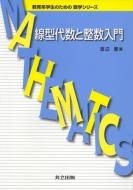 線型代数と整数入門 教育系学生のための数学シリーズ