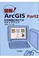 図解ArcGIS Part2 GIS実践に向けてのステップアップ