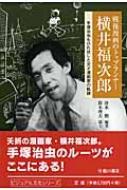 戦後漫画のトップランナー 横井福次郎 手塚治虫もひれ伏した天才漫画家の軌跡 ビジュアル文化シリーズ