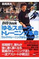 「ゆる」スポーツ・トレーニング革命 ウェイトトレーニングはもういらない!? DVD book