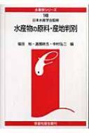 HMV&BOOKS online福田裕/水産物の原料・産地判別
