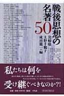 戦後思想の名著50