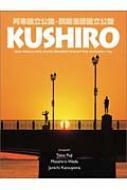 KUSHIRO 阿寒国立公園・釧路湿原国立公園