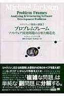 プロブレムフレーム ソフトウェア開発問題の分析と構造化 ソフトウェア開発の課題