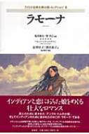 ラモーナ アメリカ古典大衆小説コレクション