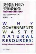 発展途上国の資源政治学 政府はなぜ資源を無駄にするのか
