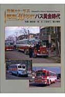 発掘カラー写真 昭和30年代バス黄金時代