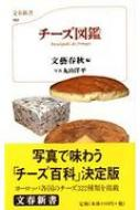 チーズ図鑑 文春新書