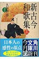 新古今和歌集 上 角川ソフィア文庫