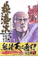 花の慶次完全版 雲のかなたに 第15巻 TOKUMA COMICS