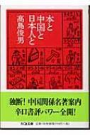 本と中国と日本人と ちくま文庫