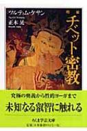チベット密教 ちくま学芸文庫