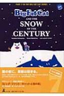 ビッグ・ファット・キャットと雪の夜 BFC BOOKS