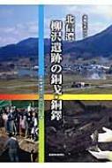 北信濃 柳沢遺跡の銅戈・銅鐸 速報写真グラフ