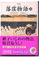 落窪物語 上 角川ソフィア文庫