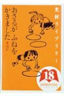 光村ライブラリー 第18巻 おさるがふねをかきました ほか