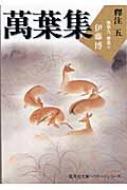 萬葉集釋注 5 巻第九・巻第十 集英社文庫ヘリテージシリーズ