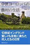 中世ヨーロッパの農村の生活 講談社学術文庫